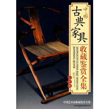 中国古典家具收藏鉴赏全集