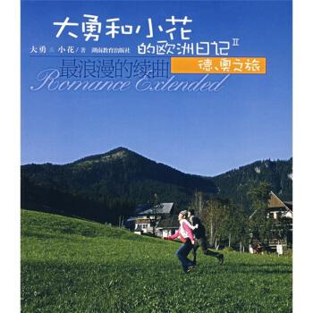 大勇和小花的欧洲日记Ⅱ(浪漫的续曲德、奥之旅) 9787535553386
