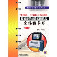 变频器、可编程序控制器 及触摸屏综合应用技术