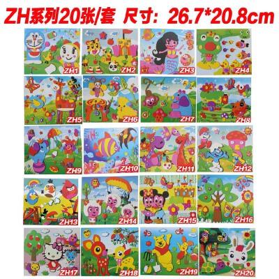 eva手工貼畫貼紙兒童3d立體粘貼畫diy手工制作拼圖六一兒童節_zh系列