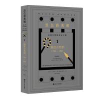 黑色雅典娜:古典文明的亞非之根 第一卷