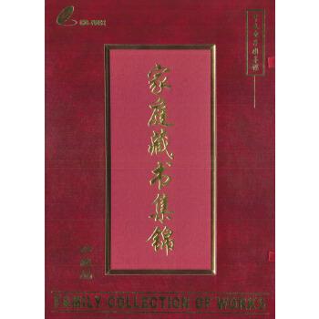 中文电子图书馆:家庭藏书集锦(新包装)