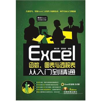 Excel函数、图表与透视表从入门到精通