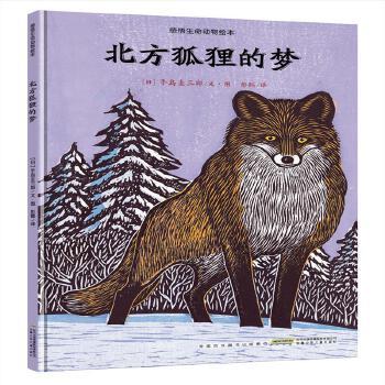 北方狐狸的梦-感悟生命动物绘本 新华书店畅销图书书籍 少儿 漫画绘本
