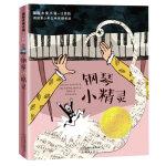 国际大奖小说・注音版--钢琴小精灵