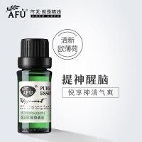 AFU阿芙 欧薄荷精油 10ml 香薰精油 单方精油 支持货到付款