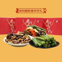 【福建特产】老阿嬷零食果蔬礼盒香菇黄秋葵果蔬脆年货大礼盒包邮