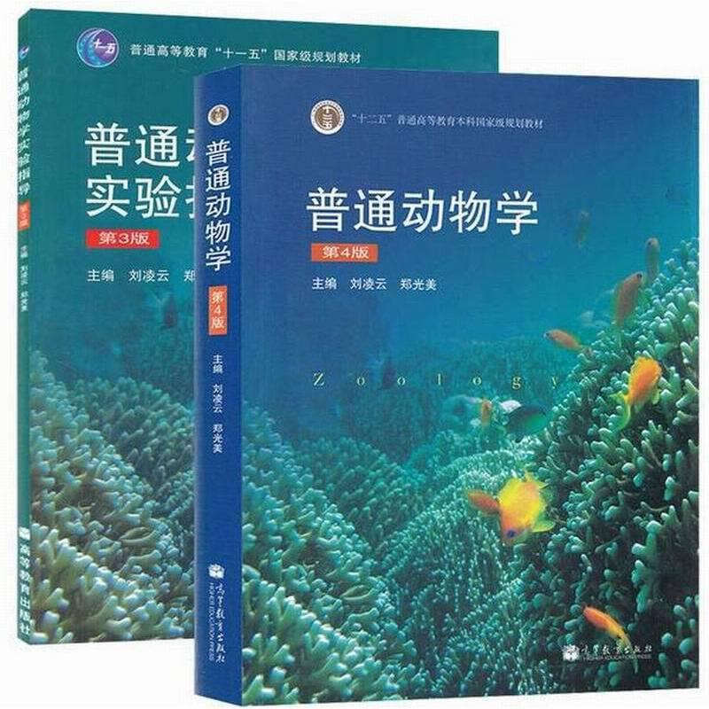 普通动物学实验指导 第3版(2本)刘凌云
