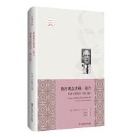 政治观念史稿(卷六):革命与新科学(修订版)