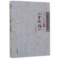 大师解读中华文化经典丛书:鲁迅、胡适等解读《金瓶梅》