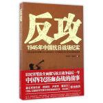 反攻:1945年中国抗日战场纪实