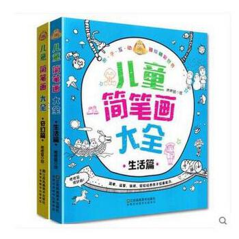 适合3-4-5-6儿童简笔素描 亲子互动 简单益智 幼儿练习画画书本 幼儿
