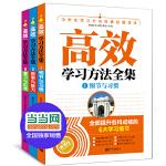 高效学习方法全集套装(状元经验版全三册):(超过10万名中学生从中受益,百所中学指定必读读物)