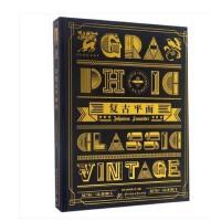 【全新塑封当天发货】复古平面 风格演变 设计方法 古典元素 包装 字体 海报 平面设计书