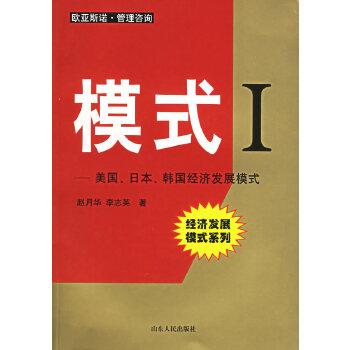 模式Ⅰ——美国、日本、韩国经济发展模式——经济发展模式系列