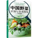 中国野菜识别与食用图鉴:手持便携版(汉竹)