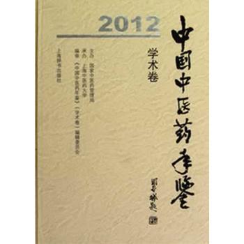2012-学术卷-中国中医药年鉴
