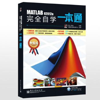 MATLAB R2012a 完全自学一本通