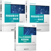 网络故障分析――路由篇(上下册)  Cisco无线局域网配置基础(第2版)  思科系列丛书