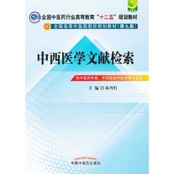 """中西医文献检索---全国中医药行业高等教育""""十二五""""规划教材(第九版)"""