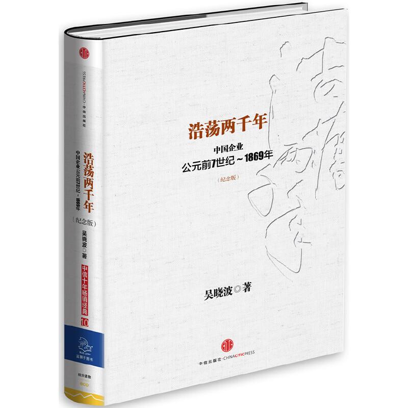 浩荡两千年(精装纪念版)(吴晓波经典作品,历代经济变革得失完本。长达两千多年的中国企业史,归根到底是一部政商博弈史。)