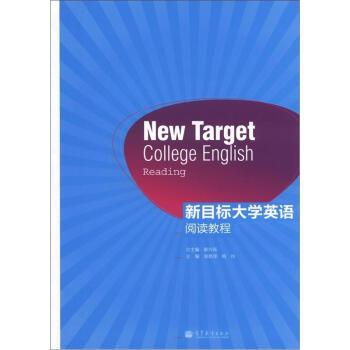 新目标大学英语阅读教程