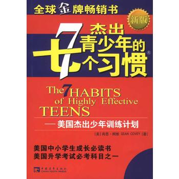 杰出青少年的7个习惯(美国杰出青少年训练计划精英版)