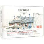 中国的街市:北京/大同/洛阳/西安
