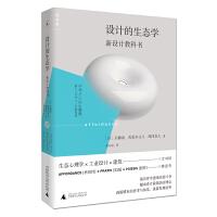 设计的生态学:新设计教科书