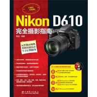 Nikon D610完全摄影指南(附21小时超长多媒体教学光盘,集合摄影理念、实拍技巧、后期处理、RAW处理等强大教学视频,玩转数码相机,掌握拍摄技法,学会后期修饰)