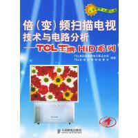 POD-倍(变)频扫描电视技术与电路分析:TCL王牌HiD系列