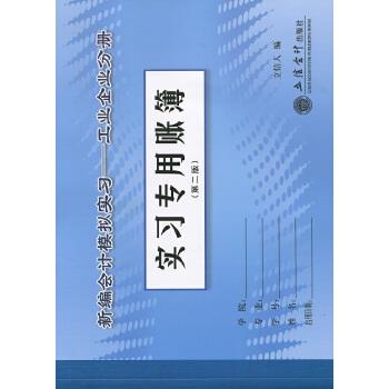 新编会计模拟实习――工业企业分册实习专用账簿(第二版)