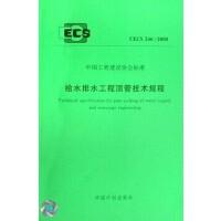 CECS246:2008给水排水工程顶管技术规程