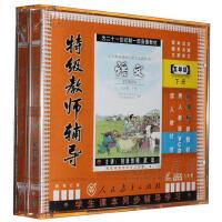 人教版 特级教师辅导 语文五年级 下册 8VCD光盘 武琼