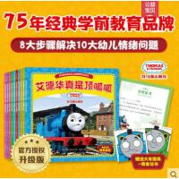 托马斯和他的朋友们情绪管理图书8册 2-6岁情商培养 托马斯不要坏脾气 托比不要哭鼻子 小火车书故事书 托马斯书籍原著绘本