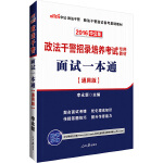 中公2016政法干警招录培养考试专用教材面试一本通通用版