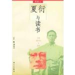 夏衍与读书——中国文化名人与读书