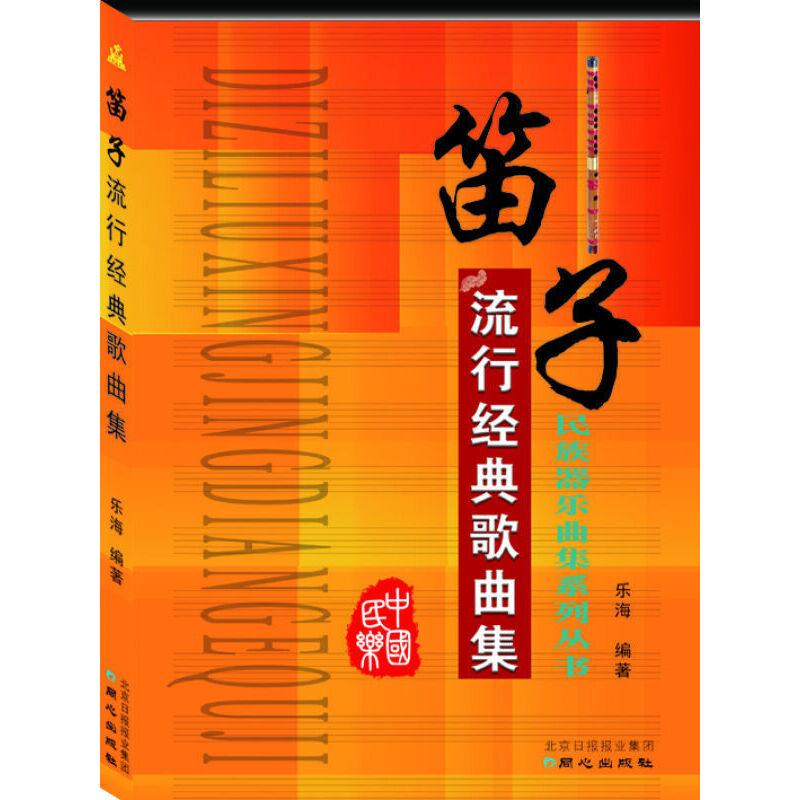 笛子流行经典歌曲集 传统乐器曲集曲谱乐谱简谱书 初学者演奏基础教
