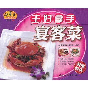 小菜王:2.主妇拿手宴客菜