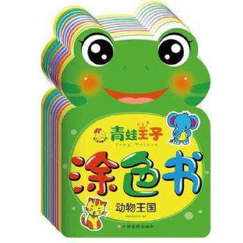青蛙王子涂色书系列(共10册)儿童画画书宝宝涂色本2-3-5-6-8岁绘画