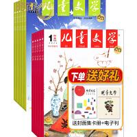 儿童文学杂志 少年版 2017年全年杂志订阅新刊预订1年共12期24册 经典 选粹 双本套