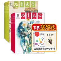 包邮儿童文学杂志 少年版 2017年全年杂志订阅新刊预订1年共12期24册 经典 选粹 双本套10月起订中国少年儿童新闻出版总社