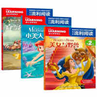 迪士尼流利阅读第2级美女与野兽+小美人鱼+白雪公主书籍 6-7-9-10岁幼儿童阅读能力训练书 一二三年级小学教辅课外阅读童话故事书