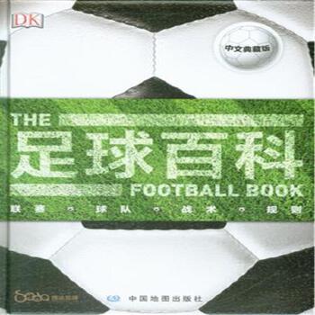足球百科-中文典藏版