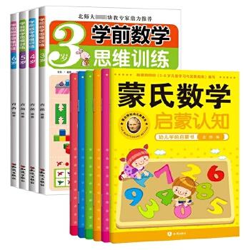 数学幼儿学前启蒙用书系列 共10册