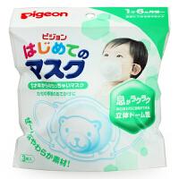 贝亲婴儿口罩 无纺布口罩防粉尘防尘防花粉儿童宝宝一次性口罩3枚