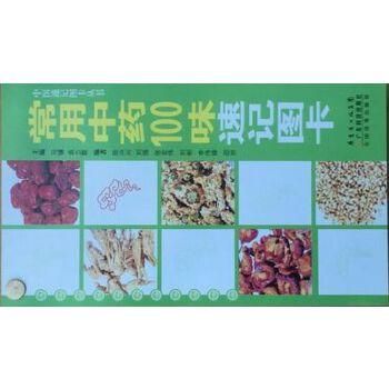 常用中药100味速记图卡(中医速记图卡丛书)