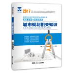 天一2017全国注册城市规划师执业资格考试真题全析与预测 城市规划相关知识