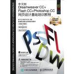 中文版Dreamweaver CC+Flash CC+Photoshop CC网页设计基础培训教程