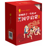 影响孩子一生的国学启蒙经典套装全12册(国学经典全新优享读本,中国儿童成长必读!)